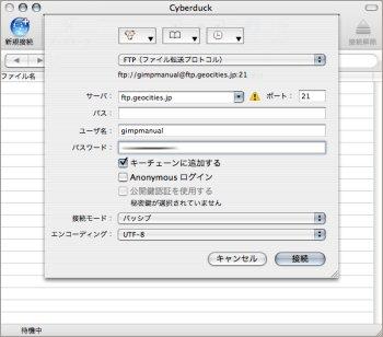 cyberduck2.jpg